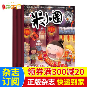 Free shipping Mi Xiaoquan School Record Magazine March 2020 subscription year-round subscription a total of 12 children 6-12 years old best-selling literature story book comic book idiom diary 1223 grade 5 elementary school students extracurricular books periodical