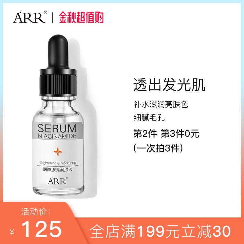 ARR烟酰胺原液5%提亮肤色修护改善暗黄补水保湿小白瓶面部精华液