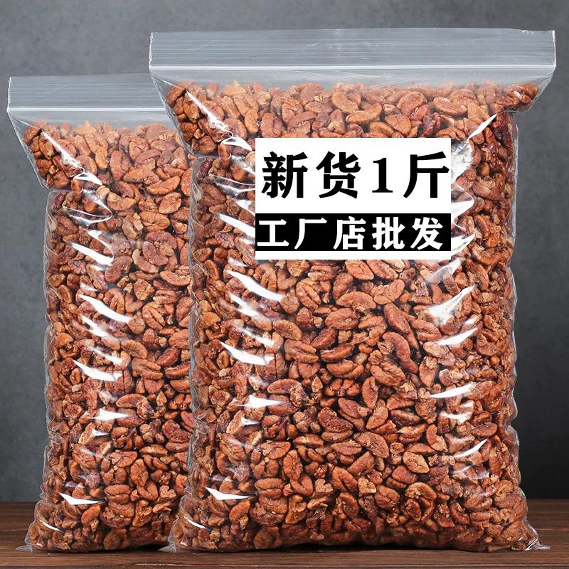 [¥75.9]新货临安山核桃仁低糖小核桃仁500g袋装坚果天猫淘宝优惠券3元值得买