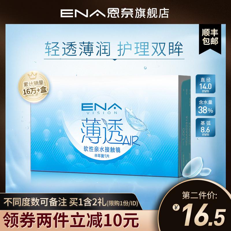 两片装ENA隐形眼镜半年抛盒装近视隐型眼境旗舰店半 年抛6月抛2片