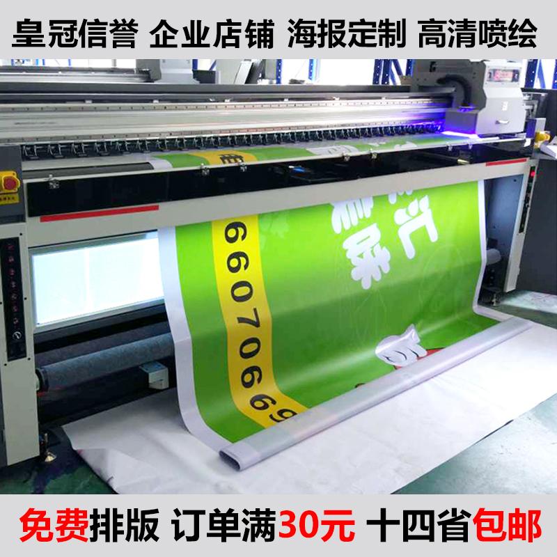 海报定做高清室内户外写真喷绘广告布设计打印制作pp胶kt板印刷