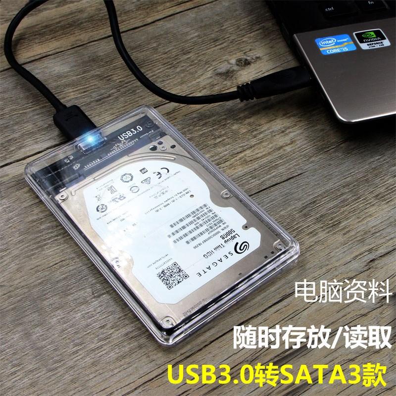 点击查看商品:移动机械硬盘盒盒2.5寸笔记本固态外接usb3.0硬盘盒子透明 免螺丝