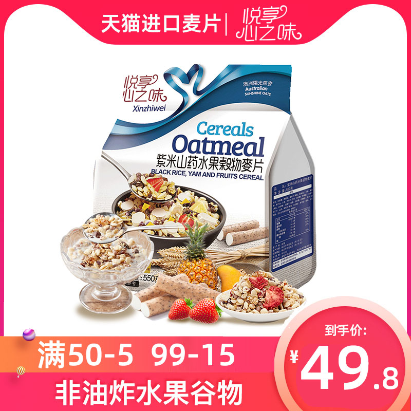 心之味紫米山药水果燕麦片养胃早餐代餐冲饮即食调理牛奶伴侣谷物