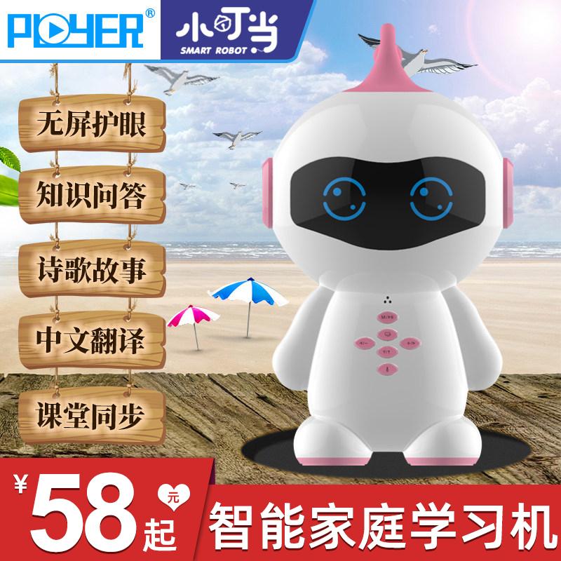 书包郎智能机器人儿童英语学习故事机语音对话小学教材同步早教机