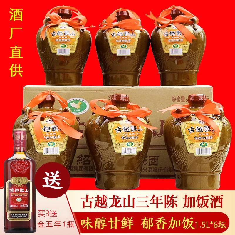 绍兴黄酒 古越龙山三年陈加饭酒 3年花雕酒糯米手工冬酿6坛整箱装