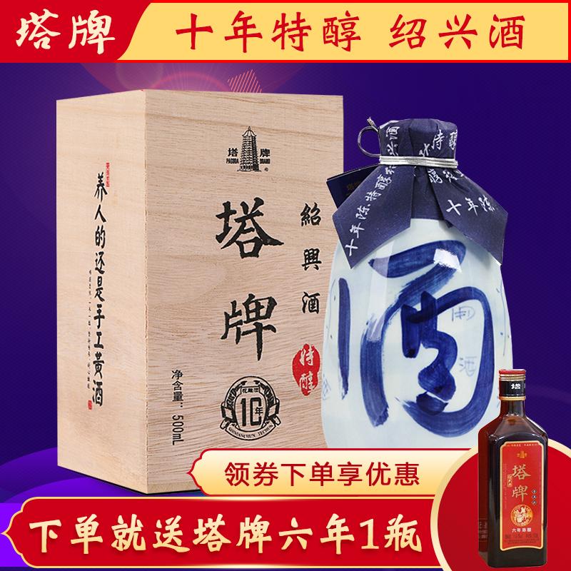 塔牌绍兴黄酒 十年花雕酒手工冬酿糯米酒 塔牌10年木盒500ml单瓶