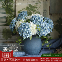 Hydrangea imitation bouquet false flower decoration living room dining table decoration wedding holding large TV cabinet decorative flowers