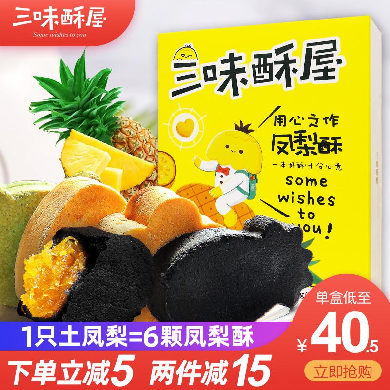 三味酥屋手工凤梨酥8枚礼盒厦门鼓浪屿特产糕点黑凤梨酥早餐美食