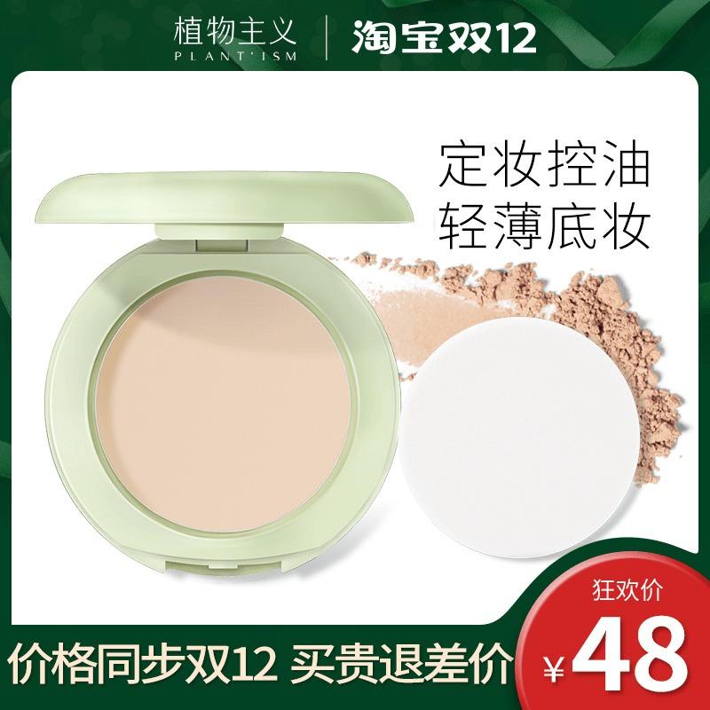 植物主义孕妇专用散粉定妆粉控油无添加粉饼怀孕期可用彩妆化妆品