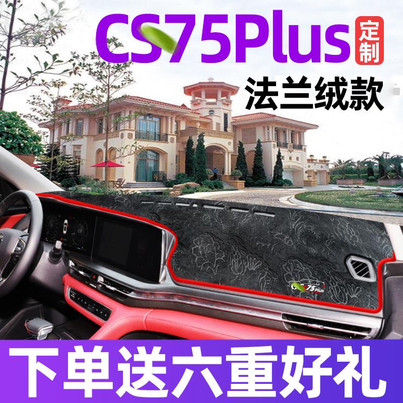 长安CS55/cs75plus仪表台避光垫35/cs15中控防晒垫cs75隔热85装饰