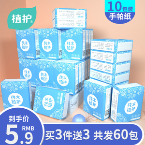 1 10 pack plant protection log handkerchief paper batch hand towel pumping paper towel napkin toilet paper towel portable carry-on