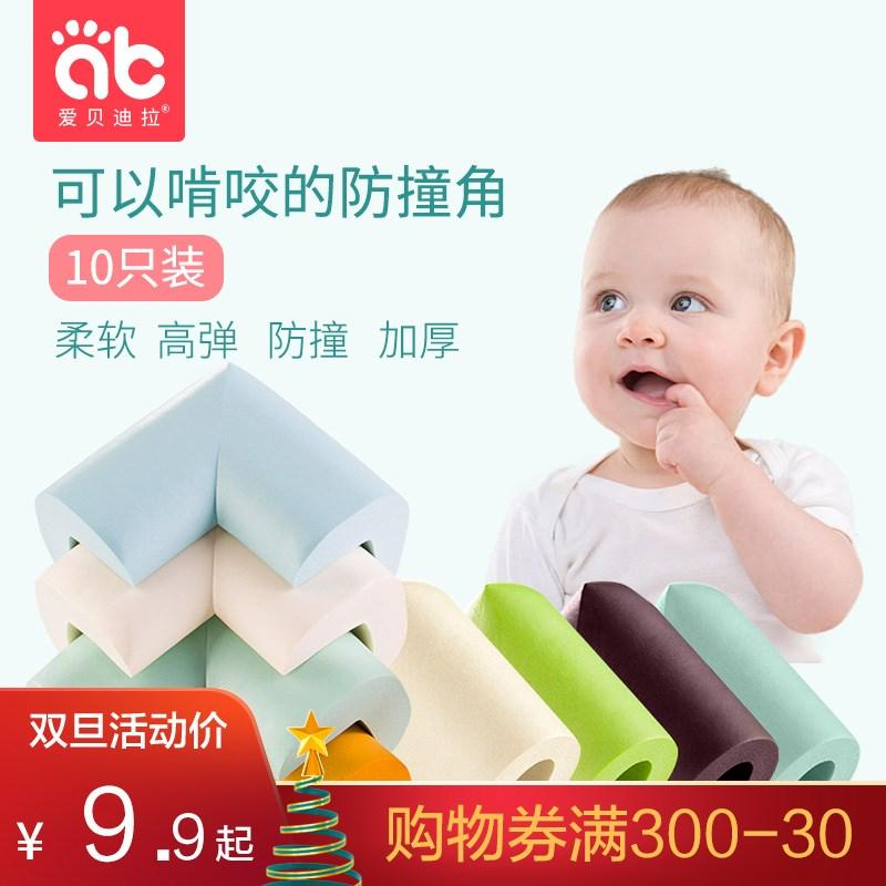 茶几防撞角防磕碰防撞条安全保护角儿童桌角套桌子包窗户宝宝直角