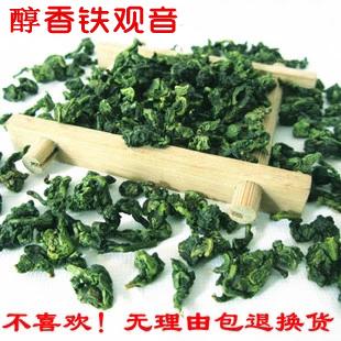 安溪铁观音 茶叶 特级高山生态茶叶 兰花香铁观音 韵明回甘强耐泡