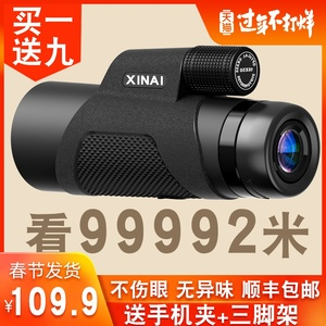 German XINAI Monocular Phone Telescope High Power HD Night Vision Special Forces Military Photo Concert