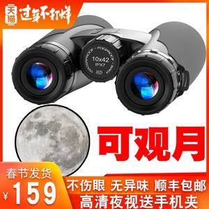Germany XINAI Binoculars High Power HD Night Vision Outdoor Military Mobile Concert Live Portable Professional