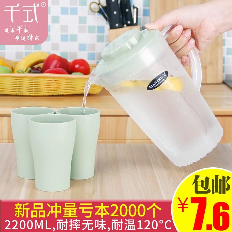 耐热冷水壶套装家用茶壶扎壶塑料壶凉水壶大容量耐高温凉水杯果汁