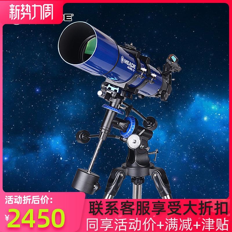 米德102EQ天文望远镜专业观星高倍高清深空太空10000儿童倍学生