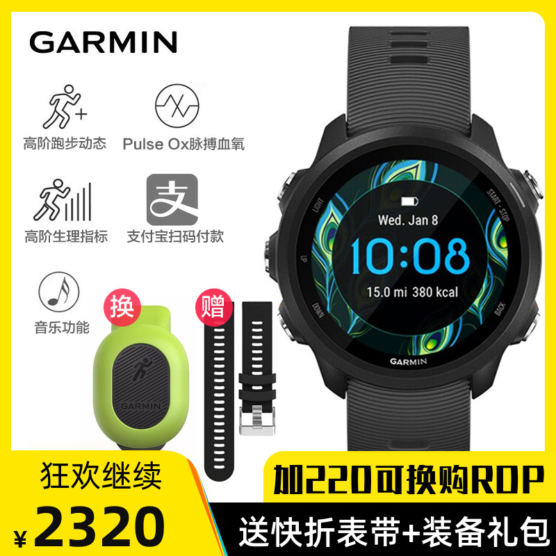 Garmin佳明Forerunner245/245M户外GPS多功能跑步运动心率手表235
