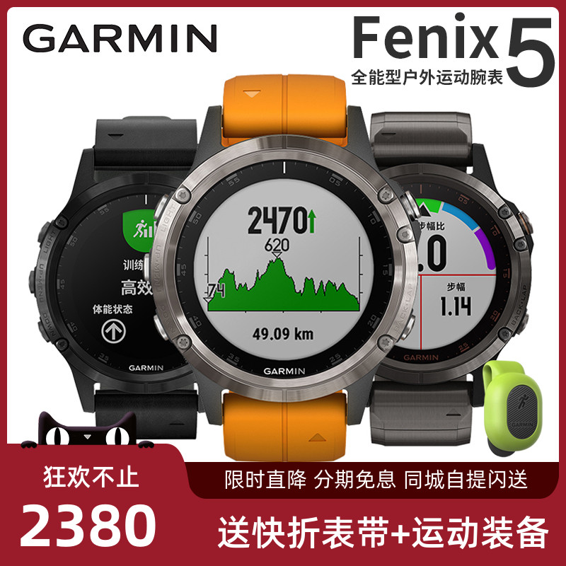 GARMIN佳明fenix5/5S/5X飞耐时5plus心率监测音乐户外运动手表3hr