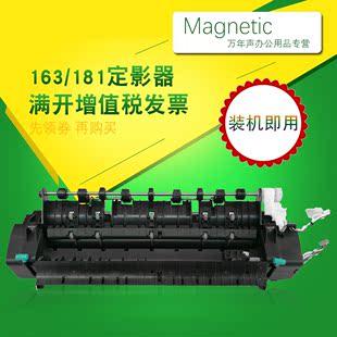 MAG适用东芝181定影组件 E-Studio 166 167 207 165 205 223 203 数码复印复合机定影器 加热组件 163定影器