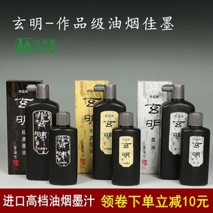 日本原装进口正品墨运堂玄明玄宗中浓超浓墨液墨汁书法作品用墨水