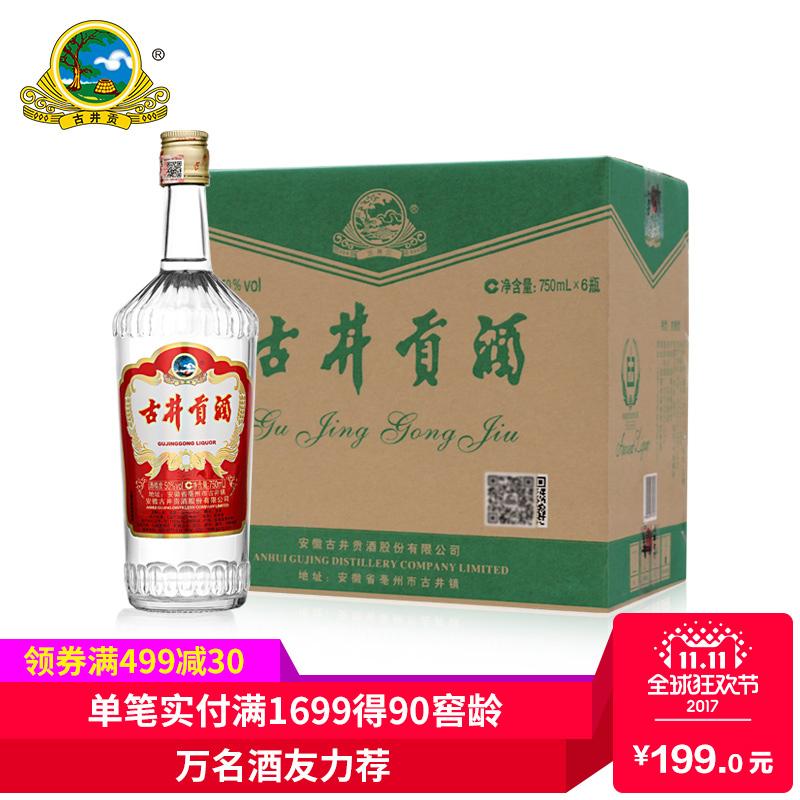 【酒厂自营】古井贡酒 老玻贡50度750ml*6瓶 国产白酒整箱 浓香型