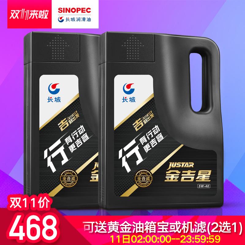 长城金吉星SN 5W-40全合成汽车机油润滑油 旗舰店 4L装2桶【行】