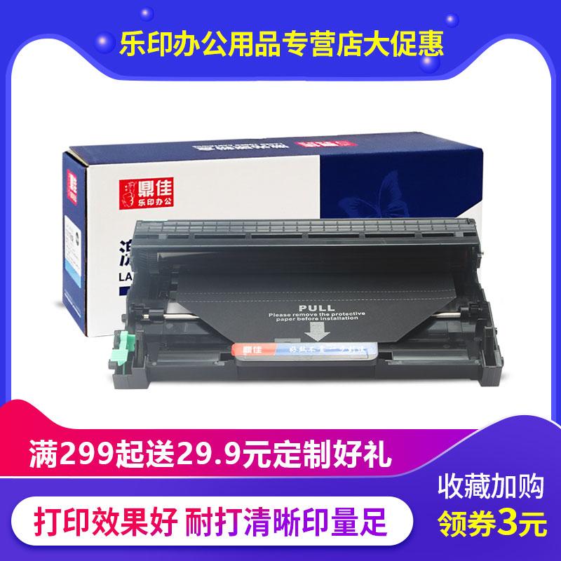 鼎佳硒鼓适用兄弟DR2250鼓架HL-2240 7060D MFC7360 7460 2130 7055 7057 7470d打印机成像晒鼓一体机墨盒