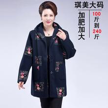 200斤胖妈妈冬装呢li7衣加肥加ou特体中老年的秋装毛呢外套