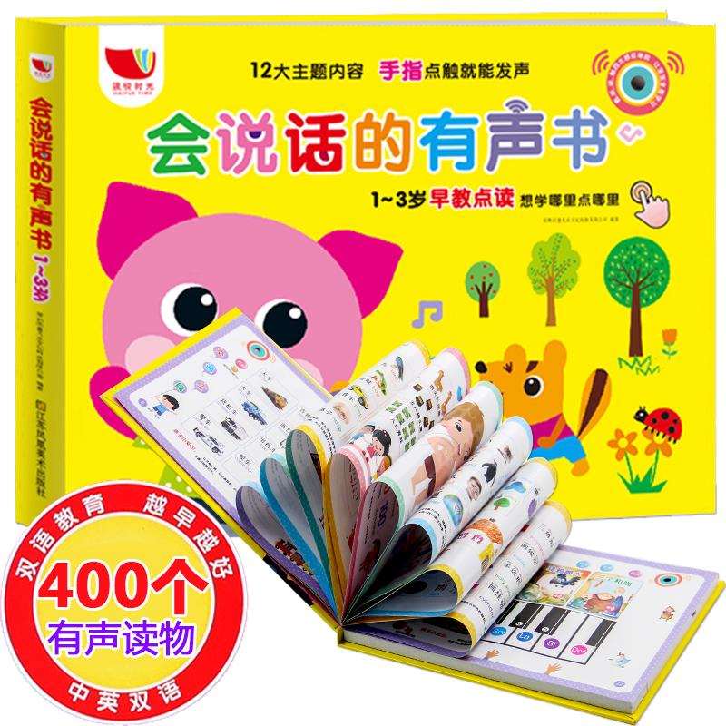 会说话的有声书 1-3岁宝宝语言启蒙发声书籍 幼儿园宝宝中英双语手指发声启蒙书籍 1-2-1-3岁儿童启蒙认知有声挂图0-3岁宝宝识字书