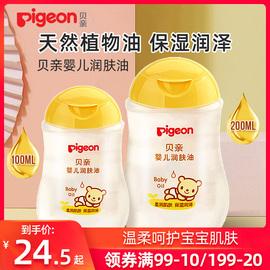 贝亲婴儿润肤油200ml新生宝宝bb按摩油抚触油 儿童保湿滋养护肤油