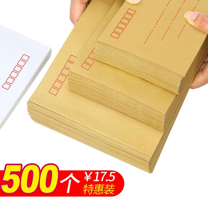 500个牛皮纸信封加厚信封袋大号黄色装工资票据A4纸信封信纸横条小信封1号2号5号9号邮局信封定做定制批发