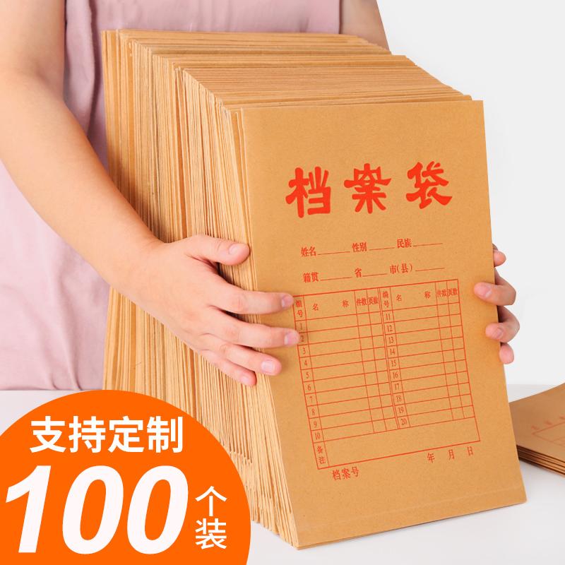 50/100个档案袋文件袋牛皮纸加厚档案袋定制A4纸质投标文件袋A3大资料袋文具办公合同商用牛皮纸袋子定做批发