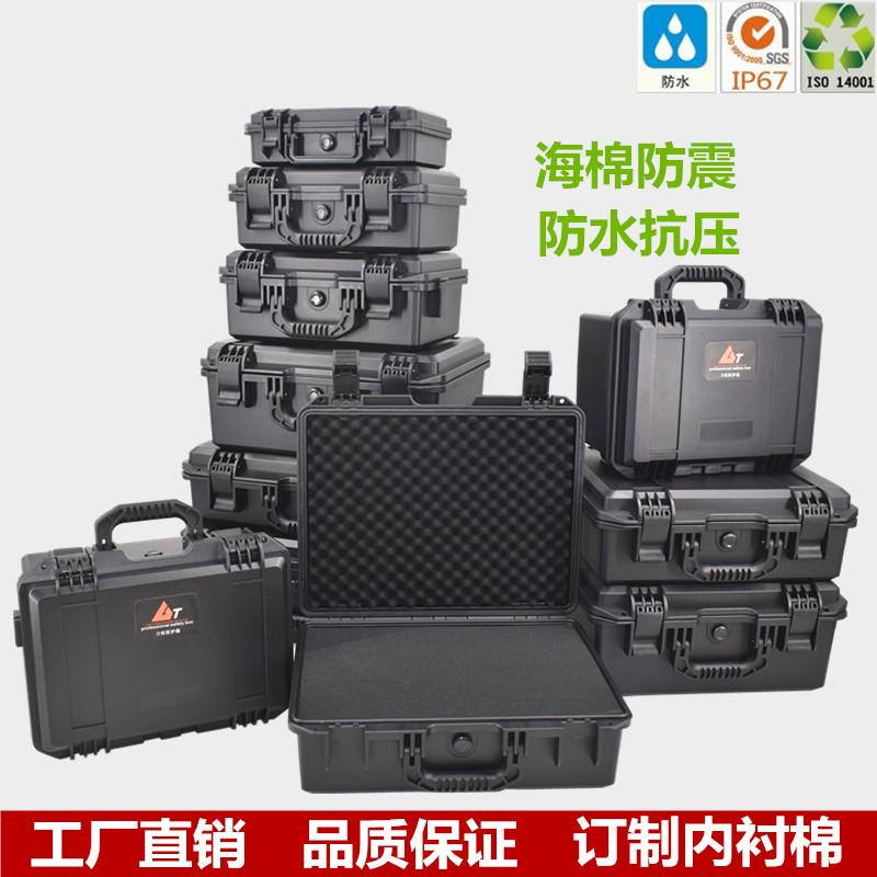五金工具箱手提式设备仪器安全防护箱防水防震摄影器材相机收纳箱