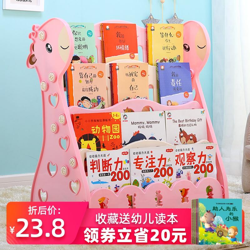 哈咪兔儿童书架简易家用落地宝宝玩具收纳架幼儿园塑料卡通绘本架图片