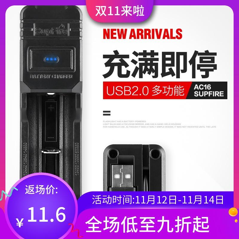 神火18650锂电池充电器3.7V/4.2多功能通用型26650强光手电筒电池