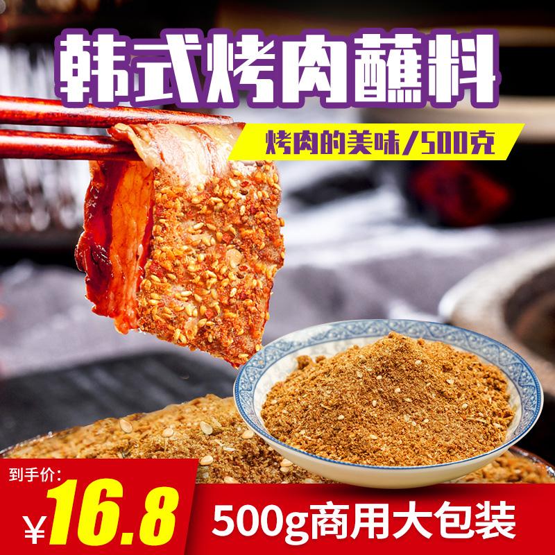 韩式烤肉蘸料500g烤肉料东北干料孜然粉烧烤撒料蘸料烧烤粉料调料