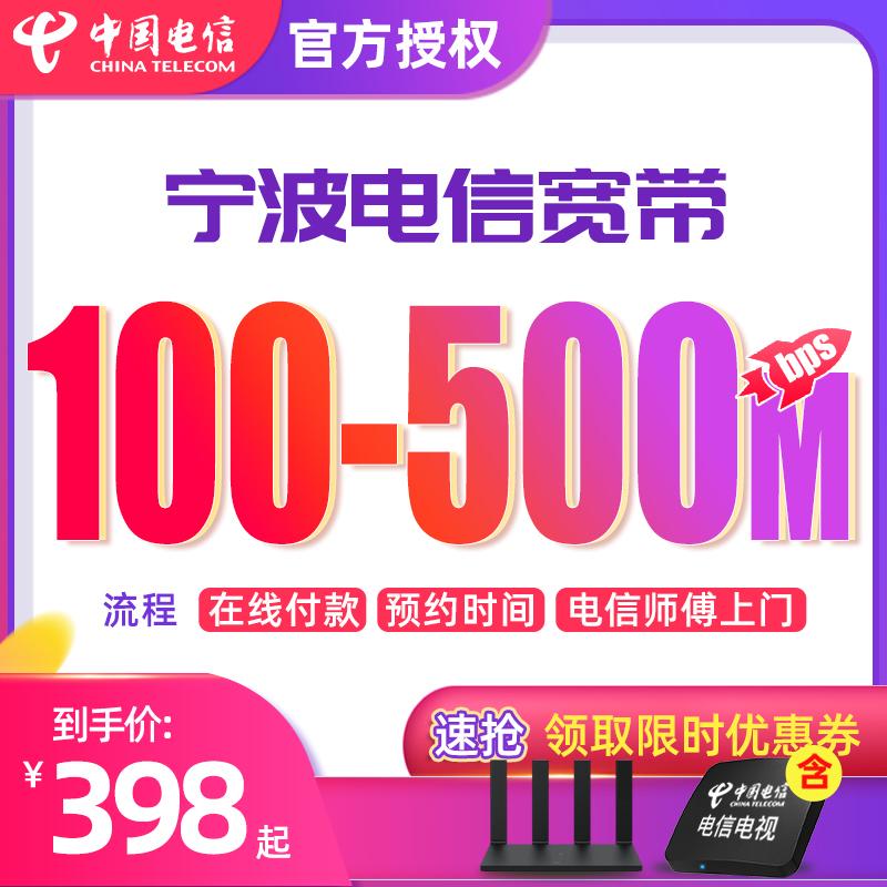 浙江宁波电信宽带办理新装续费中国电信移动光纤网络安装本地套餐