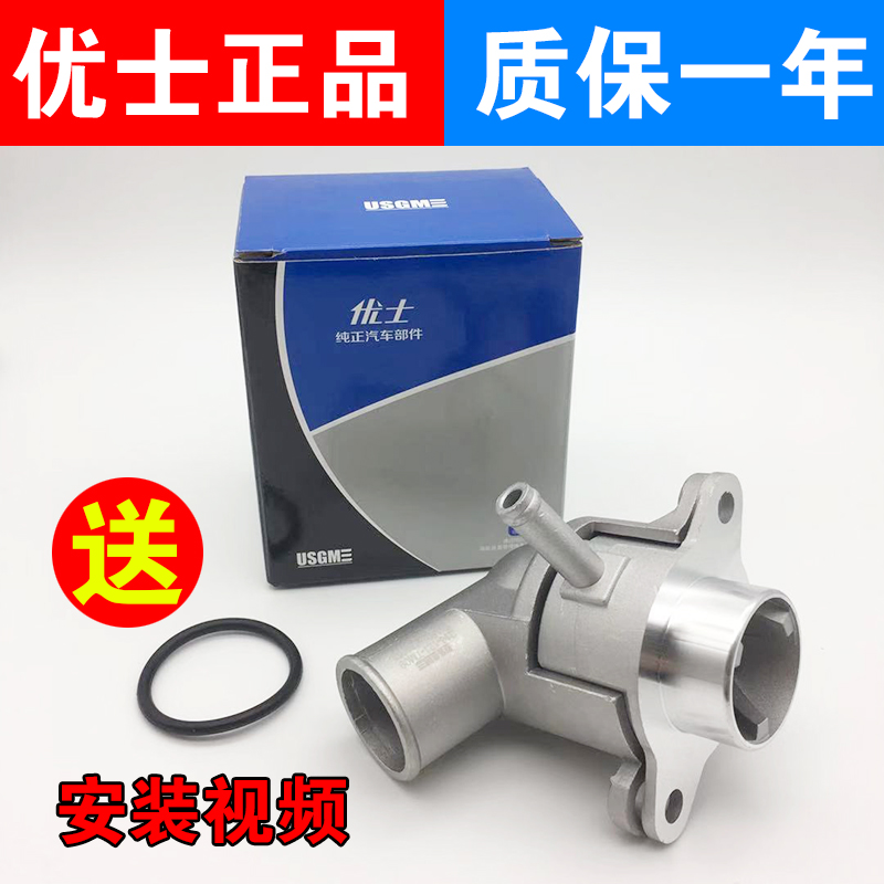 别克凯越HRV1.6乐风乐骋节温器总成恒温器上水管接头调温器铝合金