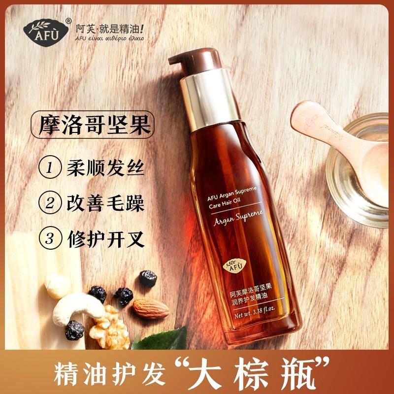 阿芙摩洛哥坚果护发精油发油防毛躁干枯大棕瓶头发护理补水女修复