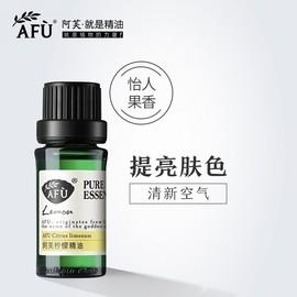【购物即送精华资格】阿芙柠檬精油10ml 植物香薰单方按摩身体