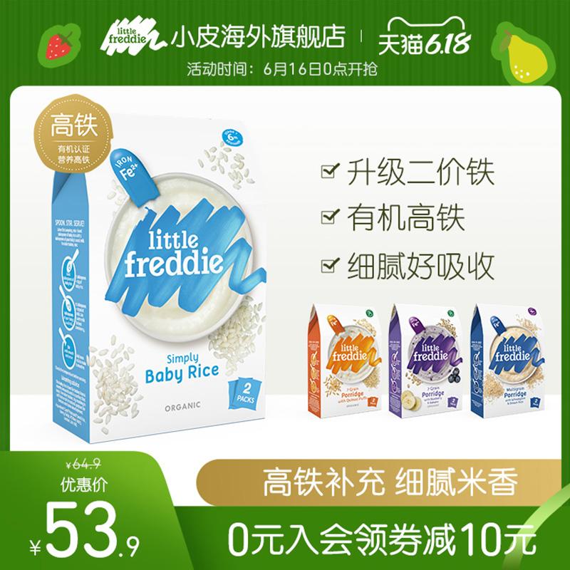 小皮欧洲进口有机1段婴幼儿原味高铁大米粉米糊宝宝营养辅食160g