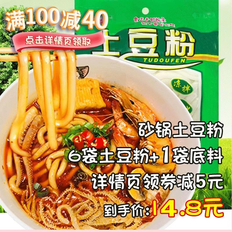 四川砂锅土豆粉180g*6袋装米线非红薯粉粗粉条速食酸辣粉火锅鲜粉