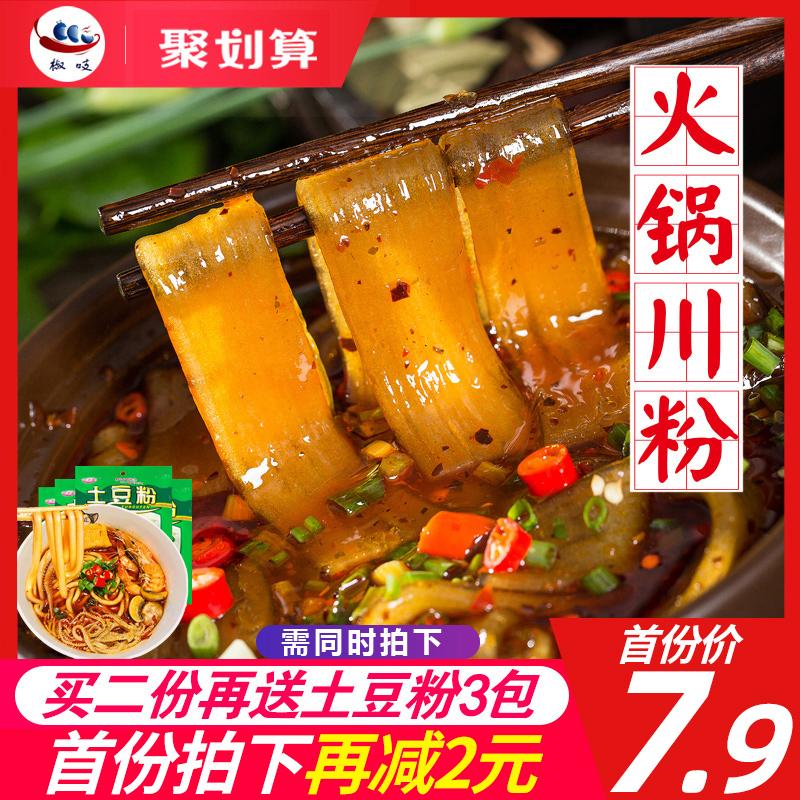 四川椒吱火锅川粉宽粉240g*3袋红薯粉皮粉条非土豆粉苕粉火锅食材