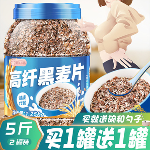 黑麦片高纤低脂即食无糖精无脱脂饱腹早餐食品代餐冲饮健身燕麦片