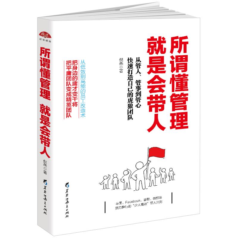 正版包邮 所谓懂管理就是会带人 书店 团队管理书籍 书