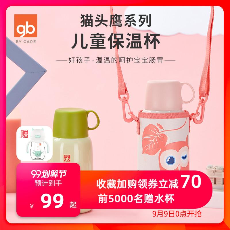 GB好孩子儿童保温杯外出两用水壶宝宝便携水杯幼儿园宝宝保温水杯