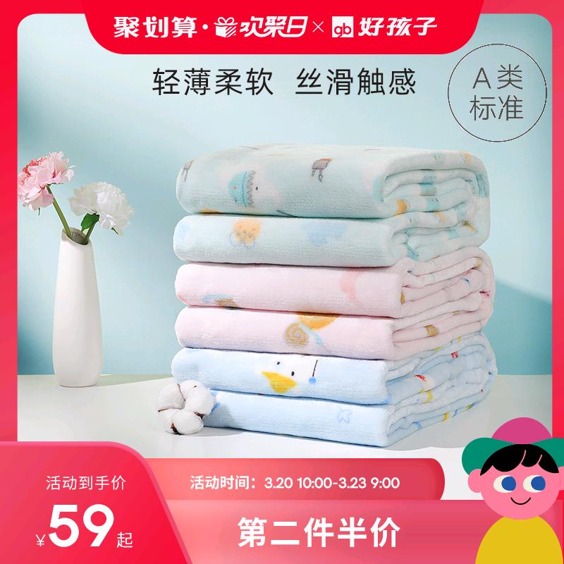 点击查看商品:gb好孩子婴儿毛毯新生儿盖被盖毯宝宝空调毯儿童超柔保暖小被子