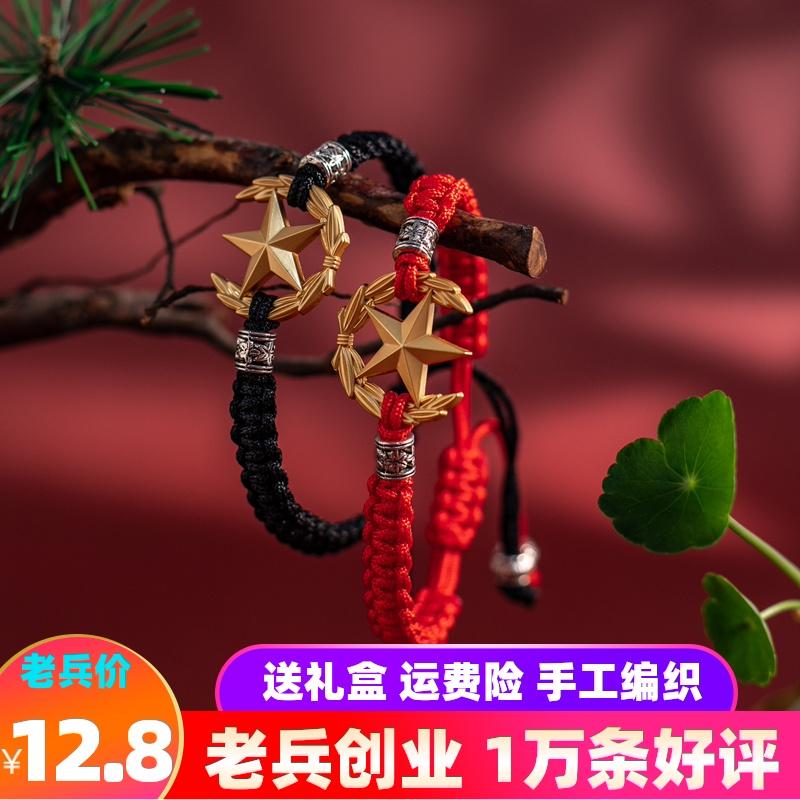 领花军恋编织绳红绳手饰礼物纪念品手工饰品徽手链领花 领花军人