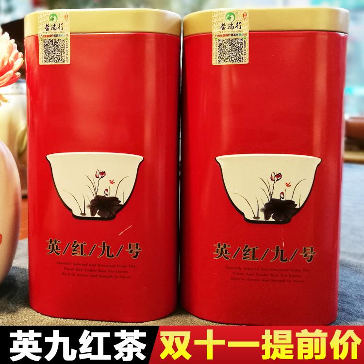 【买一送一】英德红茶英红九号 红茶茶叶广东特产浓香型礼盒装2罐